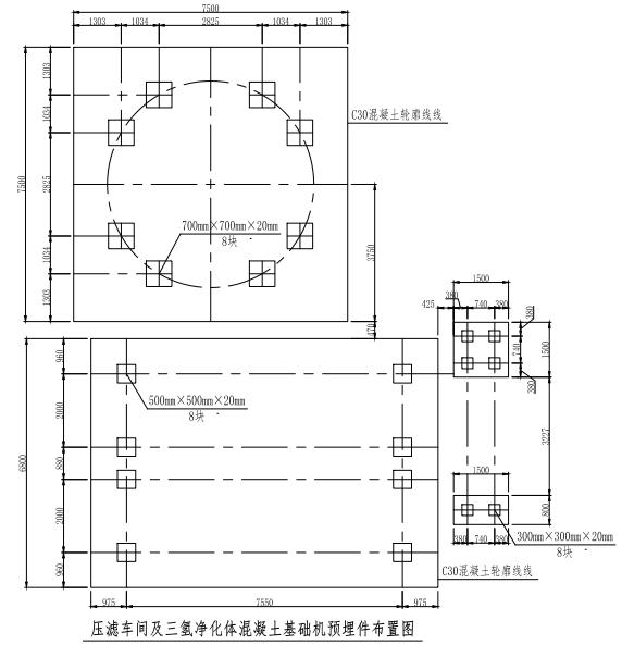 压滤车间及三氢净化体混凝土基础机预埋布置
