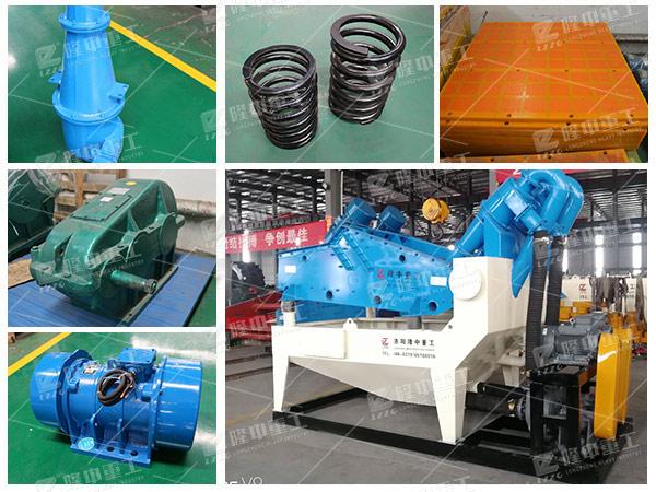 细沙回收机结构配件